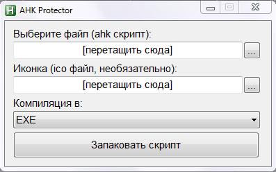 AHK-Protector-scren.png
